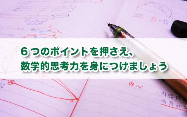 数学ができないあなたに伝える、数学ができるようになるための6つの ...