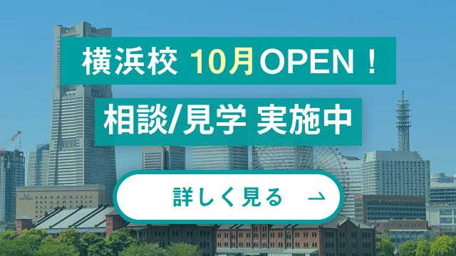 横浜事業所 10月OPEN!
