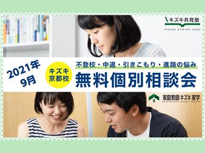 京都校相談会
