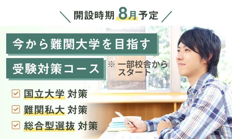 今から難関大学を目指す受験対策コース