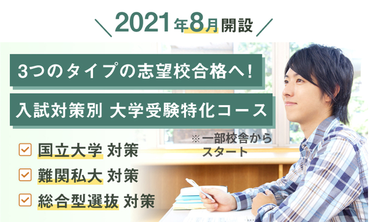 入試対策別 大学受験特化コース