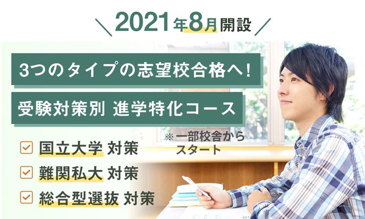 受験対策別 大学受験特化コース